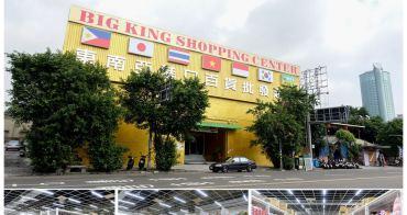 【台南市東區-進口超市】東南亞進口百貨批發超市(台南門市)