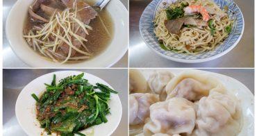 【台南市中西區-美食】台南巷內肉燥意麵 #老恭水餃.恭仔意麵#