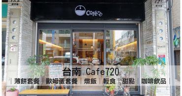 【台南安平-美食】│套餐│輕食│甜點│咖啡飲品│都市中的小寧靜時光 ~~ Cafe720
