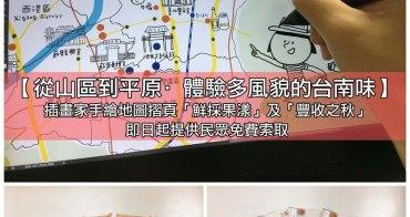 【台南旅遊摺頁】插畫地圖手繪摺頁索取~~豐收之秋、鮮採果漾(台南旅遊摺頁索取)