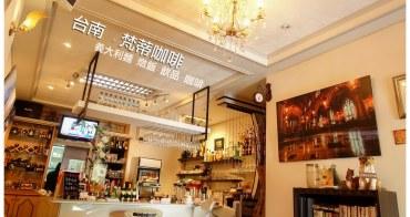 【台南市安平區-美食】隱身在地方法院旁不起眼的餐酒館~~梵蒂咖啡