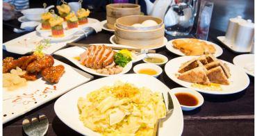 【高雄前鎮區-美食】高雄富野度假酒店九樓|粵式料理|港式飲茶點心 ~ 東悅坊港式飲茶