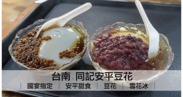 【台南安平區-甜點】│國宴級豆花│從挑擔賣起的阿同伯豆花~~安平同記豆花
