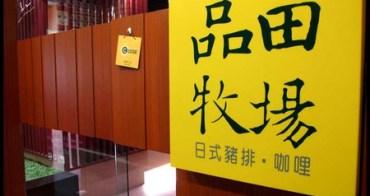 【台南市中西區-美食】品田牧場(台南民族店)