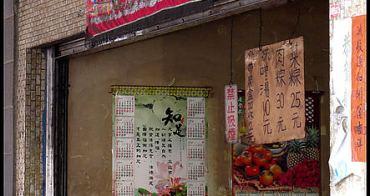 【台南市北區-美食】老店 菜粽肉粽(菜粽.肉粽.味噌湯)