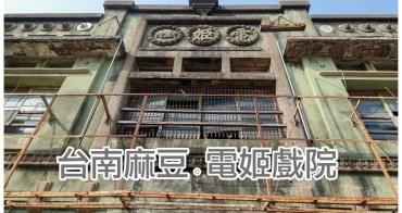 【台南市麻豆區-景點】小城市大戲院~~電姬戲院