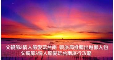 【台南旅遊】父親節&情人節愛玩台南 觀旅局推薦出遊懶人包(含台南旅遊攻略)