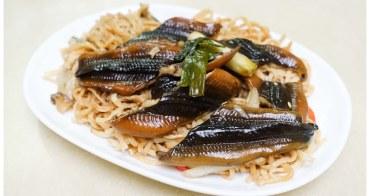 【台南中西區-美食】沙卡里巴鱔魚廖|27秒快炒鱔魚 ~ 老牌鱔魚意麵