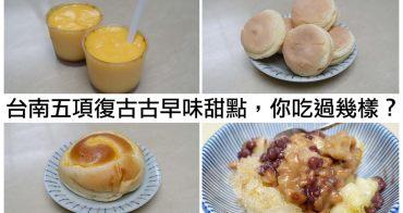【台南甜食】台南五項復古古早味甜點,你吃過幾樣呢?