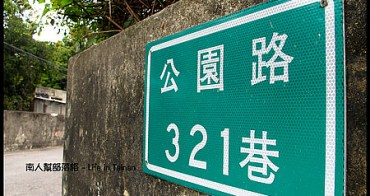 【台南市北區-景點】郭柏川紀念館