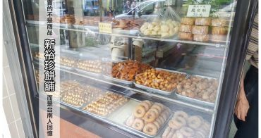 【台南中西區-甜點】賣的不是商品而是一種台南人的回憶~~新裕珍餅舖