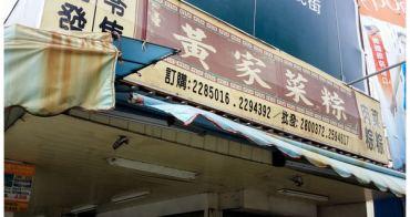 【台南市中西區-美食】台南黃家菜粽.台南薏仁養生館(粽類.涼麵.果汁...)