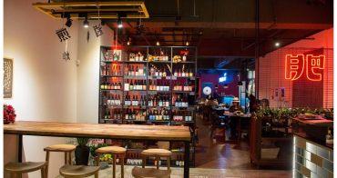 【台南中西區-美食】呷台灣菜、飲台灣酒...ㄟ好所在│台式餐酒館~~肥灶聚場 JOHOJiA