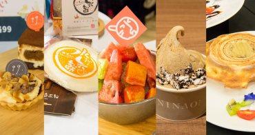 【2017台南美食節】你知道我不知道的11個台南甜食~台南甜點品嘗鑑賞會