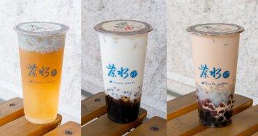 【台南飲料】獨立漩茶沖泡|添加L-阿拉伯糖|近台南應用科技大學~茶水印台南正強店