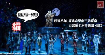 【台南-音樂劇】世界第二長壽音樂劇 睽違八年經典音樂劇三訪臺南~百老匯全本音樂劇《貓》