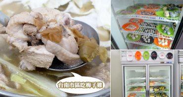 【台南美食】市區就有梅子雞不用跑去梅嶺 酸酸甜甜好滋味 梅子雞 枸尾雞 薑母雞~梅鄉梅子雞火鍋