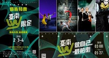 【台南活動】門票全面啟售|45組團隊超過106場|藝文盛宴|周六藝術特賣市集搶先看~2018臺南藝術節