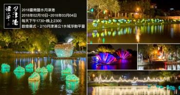 【台南鹽水燈節】結合在地文化與自然景觀大型燈節|2月10日相約鹽水~2018月津港燈節