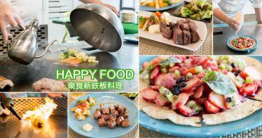 【台南南區】首推櫻桃鴨腿和牛排|鐵板甜食滿滿莓果味|舒肥烹調|法式鐵板燒好好食~HAPPY FOOD 樂食新鉄板料理