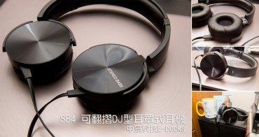 【耳機】中景科技 可翻摺DJ型耳罩式耳機 E-books 支援智慧型手機麥克風接聽 隔絕噪音~E-books S84可翻摺DJ型耳罩式耳機