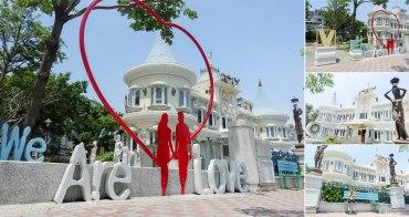 【台南中西區】浪漫歐式城堡|戀愛造型場景|怎麼拍都好拍|全台南最美的公家機關~~移民署臺南市第一服務站