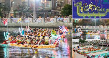 【台南活動】台南運河|夜間龍舟賽 ~ 2018台南市國際龍舟錦標賽