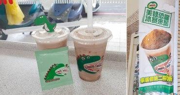 【超商飲品】全台限量15萬杯 美祿恐龍變冰沙 萊爾富超商 新加坡飲品~美祿恐龍冰爆來襲