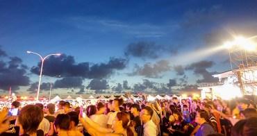 【台南活動】搖滾音樂|海味美食|邊緣人文創市集|7月28日開唱|免費入場~2018臺南夏日音樂節─將軍吼