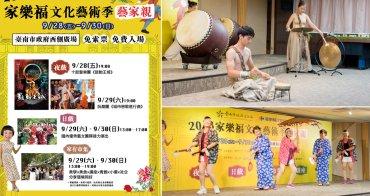 【台南活動】9月28日~30日舉辦一連三天免費的大型表演~2018家樂福文化藝術季台南啟動
