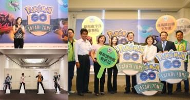【台南活動】給你5天抓飽抓滿 古空棘魚 30個景點區域也有出乎意料的寶可夢集結~Pokémon GO Safari Zone in Tainan