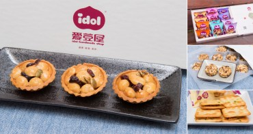 【台南東區甜點】豆塔禮盒|單顆豆塔|無水奶油健康塔皮|新塔皮薄脆又好吃~愛荳屋洋菓子工坊