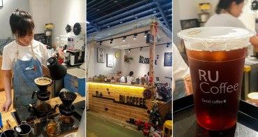 【台南市安南區飲料】咖啡味夾雜著叫賣聲 市場內的咖啡館 誰說市場不能賣咖啡 人聲鼎沸假日要排隊~RU咖啡