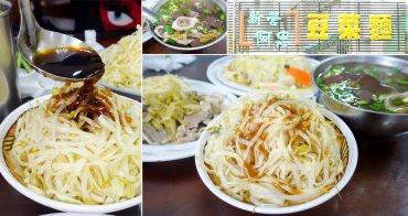【台南美食】簡單樸實新營味 銅板美食 新營必吃小吃~新營阿忠豆菜麵