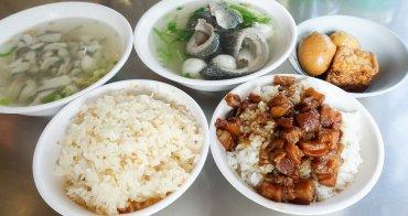 【台南美食】觀光客很少來的虱目魚店|用魚高湯煮的肉燥|炸蒜頭飯~阿興虱目魚