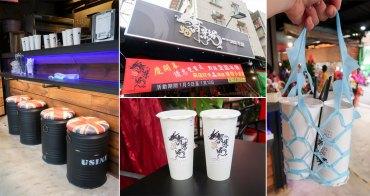 【台南飲料】開到凌晨二點的手搖飲料|觀光城飲料|台灣有機茶葉~舞葉場茶舖