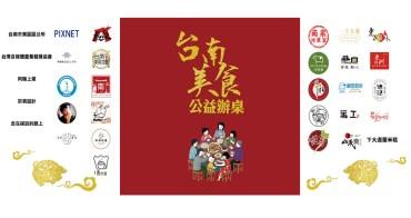 【台南公益】公益不分你我 宴請弱勢團體一起來用餐~2019台南美食公益辦桌
