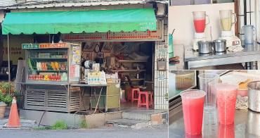 【南區果汁】現打果汁不加糖其實也有甜味|芭樂汁加甘草是絕配~~慶南街無名果汁店