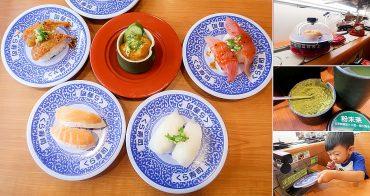 【左營美食】來自大阪高人氣迴轉壽司|APP訂位免排隊~~くら藏壽司 高雄漢神巨蛋店