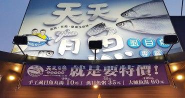 【台南北區】工業風與台南小吃的結合|小北觀光夜市旁平價美食|虱目魚套餐|單點~天天有魚虱目魚專賣店