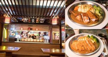 【台南美食】日本傳承蛋包飯|蔬果熬煮咖哩醬~~卯太郎食堂蛋包飯