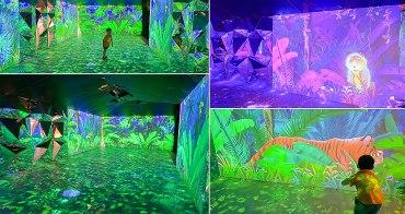 【台南景點】超美光雕投影搭配互動裝置|超強打卡點|小西門螢色叢林~小西門綺影光廊