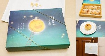 【台南禮盒】伴手禮|中秋禮盒|手作月餅|朝興基金會~憨星人中秋月餅禮盒