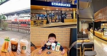【新竹景點】全台唯一鐵道星巴克|看火車喝咖啡|舊火車站改建咖啡館~~星巴克新竹新豐門市