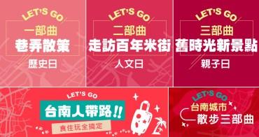 【台南旅遊】結合3名在地旅遊部落客共同製作3種不同的府城玩樂路線~~台南人帶路!食住玩全搞定