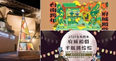 【台南跨年】今年跨年很不一樣|演場會回到台南市區|跨年當天有專屬於台南人的跨年活動~~台南跨年 府城搬戲