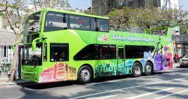 【臺南旅遊】從巨人角度看臺南|台南雙層巴士3條路線2種價位|輪椅可搭乘~~臺南開頂雙層巴士