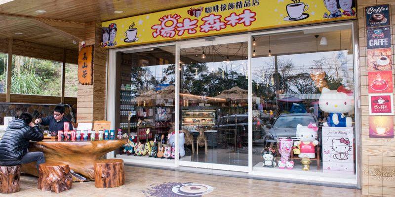 龍潭餐廳推薦》陽光森林咖啡傢飾精品店 - 水庫風情 輕食 下午茶
