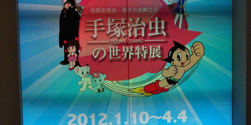 台中景點推薦》台灣美術館 - 手塚治虫之世界特展