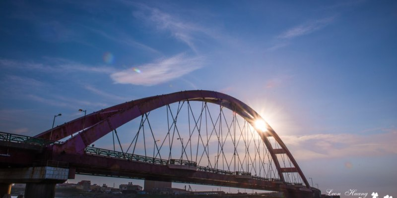 桃園夕陽景點推薦》竹圍彩虹橋 - 迷人的夕陽